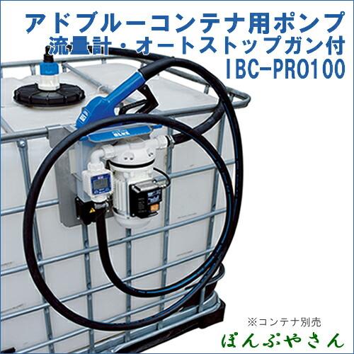 IBC-PRO100