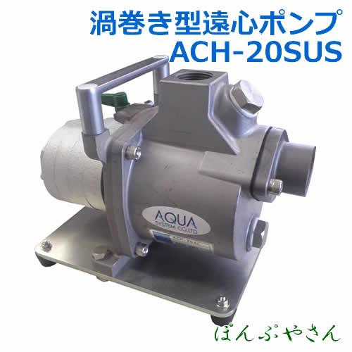 ACH-20SUS