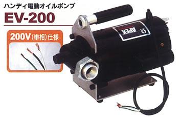 EV-200