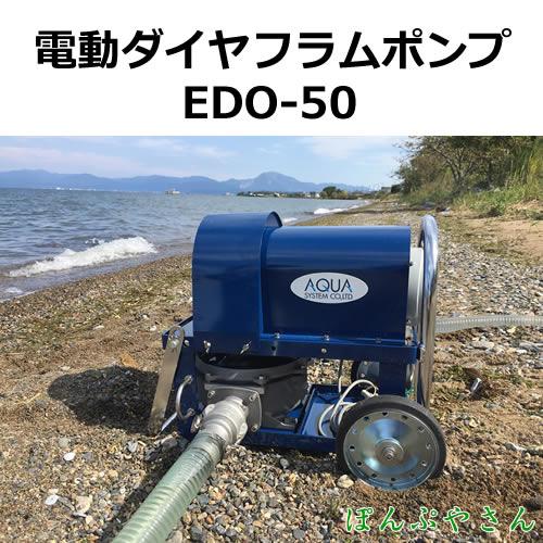 大容量電動ダイヤフラムポンプEDO-50