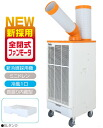 Spotter con air unit floor type SS-25DG-1 spot cooler SS25DG1 price pull-friendly cooling equipment 5P13oct1134_b