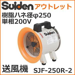SJF-250R-2