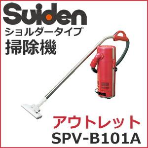 SPV-B101A