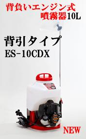 ES-10CDX