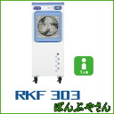 Plane made in RKF303 vaporization-type cold wind plane spot air-conditioner spot air conditioner Shizuoka