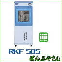 RKF505 vaporization-type cold wind plane spot air-conditioner spot air conditioner 5P13oct1971_b