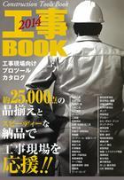 トラスコ工事BOOK