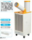 Spotter con air unit-wide floor-type SS-25WG-3 spot cooler price pull allowed クールスイファン cooling equipment 02P02Aug14