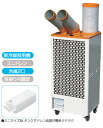 Spotter con air 2 burners, floor-type SS-45EG-3 spot air conditioner price pull-friendly クールスイファン cooling equipment 5P13oct1141_b