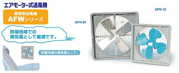 壁掛型送風機AFWシリーズ