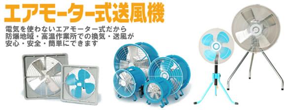 エアモーター式送風機