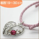It is / possible / in choker go Japanese Agricultural Standards heart ruby 19 - 30cm/5000 yen or more