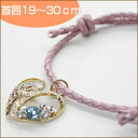 It is / possible / in choker go Japanese Agricultural Standards heart sapphire 19 - 30cm/5000 yen or more