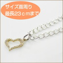 Until the heart and Rainbow / neck chain necklace around up to 23 cm stay at more than 5000 Yen / /