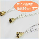 Until the Bell / Rainbow / neck chain necklace around 26 cm maximum stay at more than 5000 Yen / /