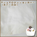 Marshmallow Cushion cover (as we sell marshmallows cushion bed cover) * covers only and over 5,000 yen / support /.