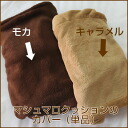 Marshmallow pillow Mocha caramel ( we sell marshmallows cushion bed perfect ) electric car / 5,000 yen or more in the / support /.