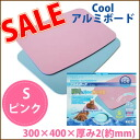 Sale ★ SALE and pets rut アイスアルミ boards antibacterial S pink ( hiehie Board ) / / /