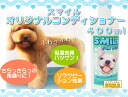 For pets smile original conditioner 400 ml / 5000 yen or more with / support / dog conditioner/pet conditioner / pet conditioner dog conditioner