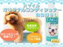 Smileoriginalconditioner for 5 L / dog conditioner //10P01Mar15/ for pet conditioner / pet conditioner / dog conditioner