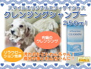 Pet shampoo エフィケイシャスクレンジング Shampoo 250 ml / Dog smile original //10P17Jan14/ / support /
