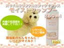 Dog shampoo エフィケイシャスモイスト Shampoo 250 ml and for pets moisturizing moisture shampoo smile original / support /