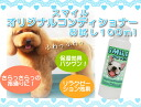 Dog conditioner スマイルオリジナルコンディショナー 100 ml and pet for trial size / 5,000 yen or more in