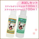 Trial size set deals / smile original shampoo 100 ml & conditioner 100 ml set / dog shampoo & conditioner / 5,000 yen or more in