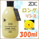 Long conditioner 350 ml / zoning for dogs & cats / 5,000 yen or more in /