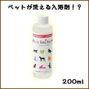 Washable made in monshushu pet bath additives (detergents-functional bathing) 200 ml / 5000 yen or more in