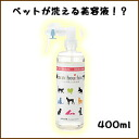 Washable made in monshushu pet beauty liquid (washing features beauty fluid) 400 ml / 5000 yen or more in