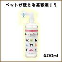 モンシュシュ 애완 동물 세척 용액 (세척 기능 에센스) 400ml/5000 엔 이상으로/