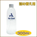 Pet cool /pet-Cool / Body Care ( Bodycare ) refill 300 ml and in more than 5000 Yen / 10P28oct13 response