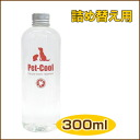 Pet cool /pet-Cool / insect repellent refill 300 ml / 5000 yen or more and;