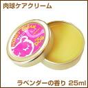 Meat ball creams KIZOW honey cream Lavender aroma light fragrance 25 ml / 5000 yen or more in