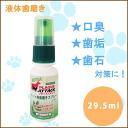 Plaque attack 65 ml / Dog liquid toothpaste / support /