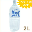 Pet, 2000ml/APEX / 5000 yen or more, and.