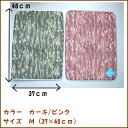 Cool x / / cool camouflage cool mat M (37 x 48 cm)