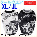 Cool Cook school x cool shield tank 10944 //m/ / dog / pet clothing / dog clothing / cool were / summer outfit / cool / large /