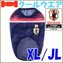 Cool Cook school x cool soccer Japan national team model tank 2014-15 SAMURAI BLUE ver. 10,888 / //m/ / dog clothing / summer / cool / summer measures / pet clothing / football / cheer / supporters
