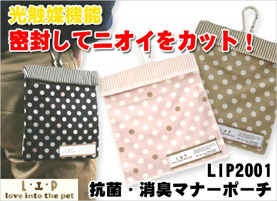 LIP2001 抗菌・消臭マナーポーチ