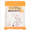 Choi Poo 6 pieces for containing pets Yes handling bags