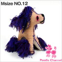 twoolies ( trees ) poodle M No.12 poodle / gadgets / doll / plush / toy / dogs / dog / gift / gifts / gift