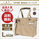 Carrier bag L washable LIP1002 beige-Brown