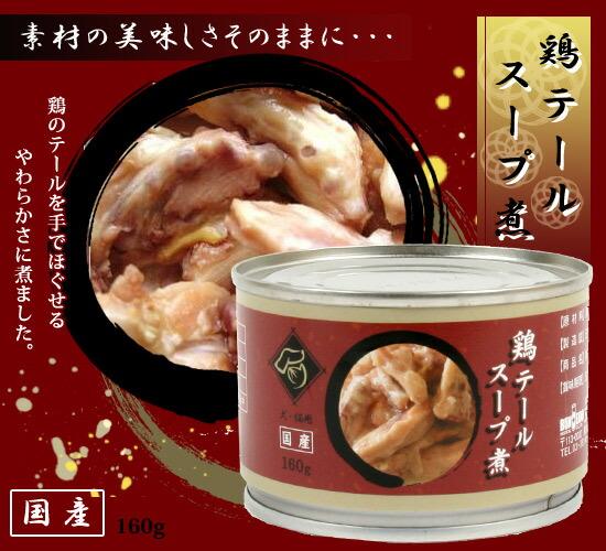 文永堂 鶏テールスープ煮