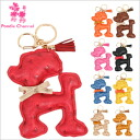 Toy poodle dot silhouette keychain