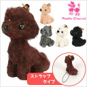 Atrienoa resin clay wool puddles trapped dog / poodle / toy poodle and owner gadgets / resin clay / poodle wool / mobile strap / cell phone accessories / charms