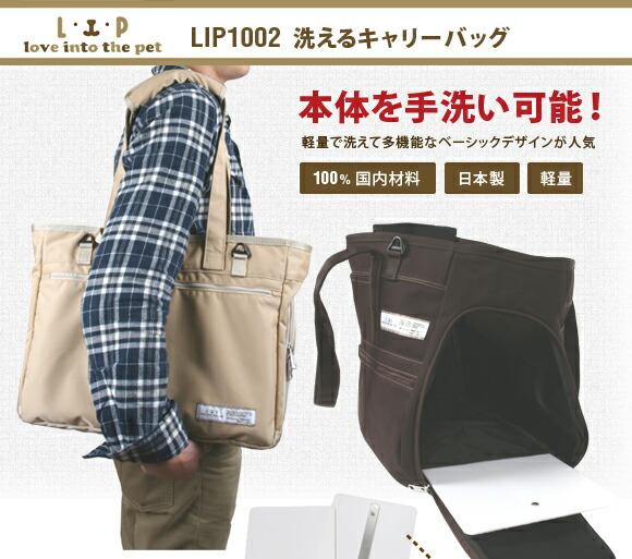 LIP1002 洗えるキャリーバッグ