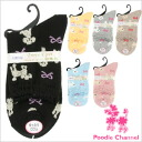 Loose poodle / gadgets / sock / made in Japan / antimicrobial / deodorant / poodle pattern sock socks Japan made (0271) rubber