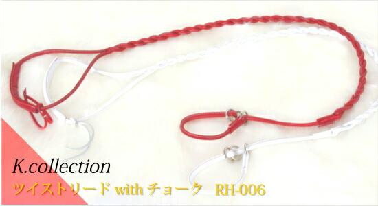 K.コレクション  ツイストリード*チョーク RH-006